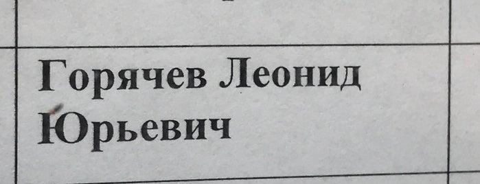 Шахматный Клуб is one of Orte, die ✨Marina✨ gefallen.