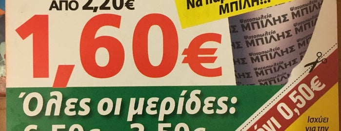 Σουβλάκι ο Μπίλης -Μέτσοβο is one of ΑΘΕΝΣ Σπεσιάλ by Καλλίδης.