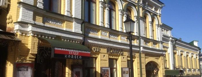 Київський академічний театр «Колесо» is one of Lugares favoritos de Yanina.