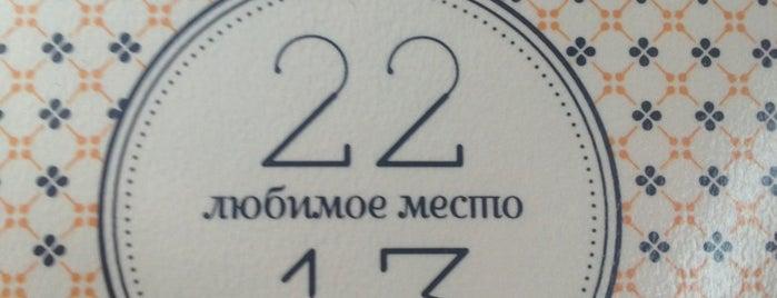 22.13 is one of Top-20: Санкт-Петербург.