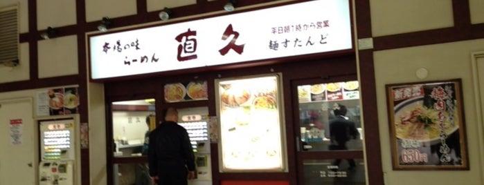 らーめん直久 川崎店 is one of o(´○`)o.