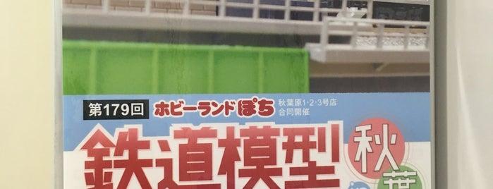 ホビーランドぽち 秋葉原2号店 is one of สถานที่ที่ 高井 ถูกใจ.