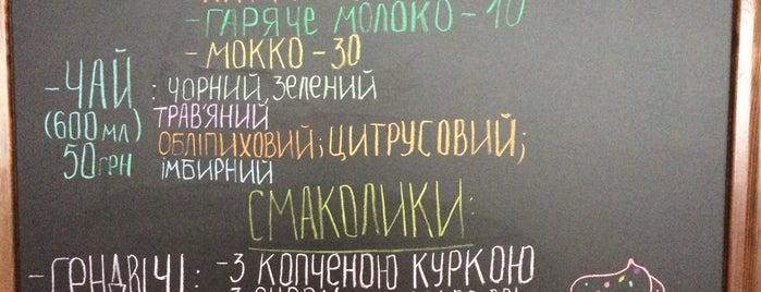 Кориця is one of Anastasya'nın Kaydettiği Mekanlar.