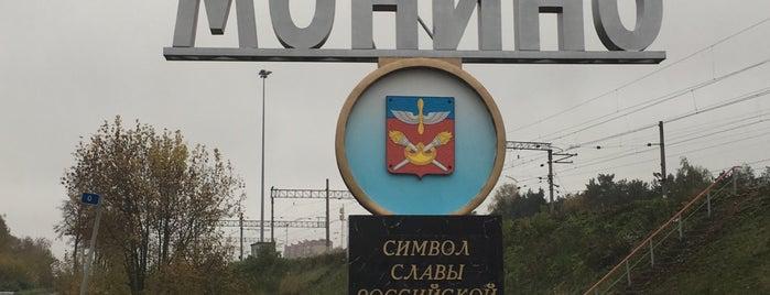 Монино is one of Orte, die Людмила gefallen.