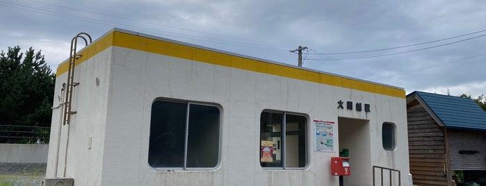 大間越駅 is one of JR 키타토호쿠지방역 (JR 北東北地方の駅).