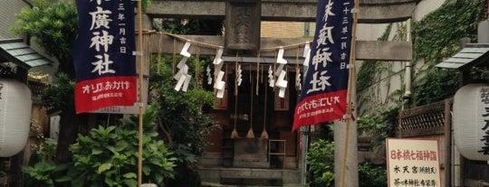 末廣神社 is one of 御朱印頂いた寺社.