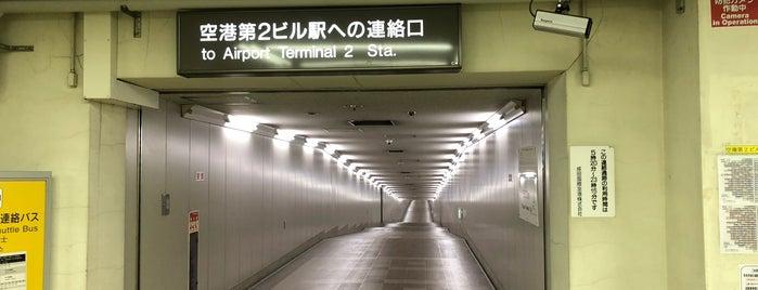 第2ターミナル⇔東成田駅連絡通路 is one of lieu a Tokyo 3.