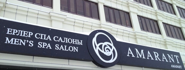 Спа салон Нурлана Алимходжаева is one of SPA centers of Astana.