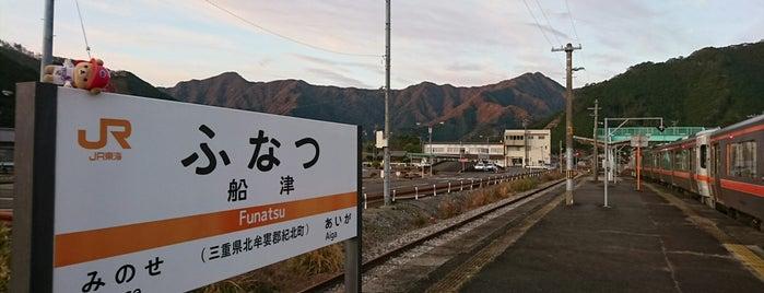 Funatsu Station is one of 熊野古道 伊勢路.