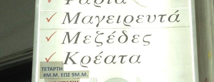 Τριαντάφυλλος is one of ΑΘΕΝΣ Σπεσιάλ by Καλλίδης.