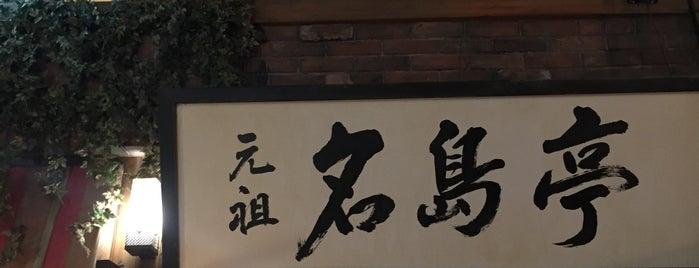 名島亭 新横浜ラーメン博物館店 is one of Locais salvos de Hide.