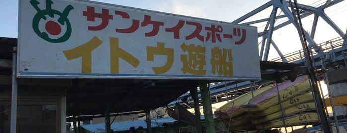 イトウ遊船 is one of Find My Tokyo.