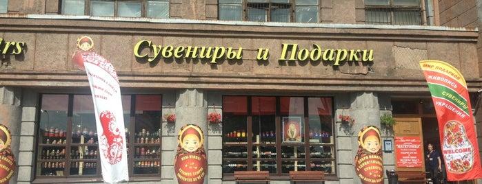 Lieux qui ont plu à Григорий