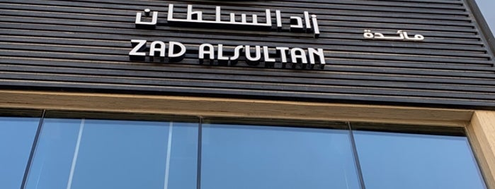 Zad Alsultan Resturant is one of الخبر.