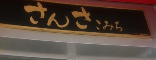 さんさこみち (盛岡駅東西自由通路) is one of 盛岡市.