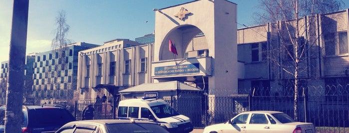 ОВД района Войковский is one of Irina 님이 좋아한 장소.