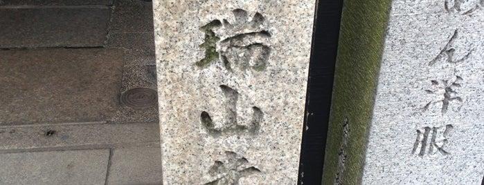 武市瑞山先生寓居之跡 is one of 西郷どんゆかりのスポット.