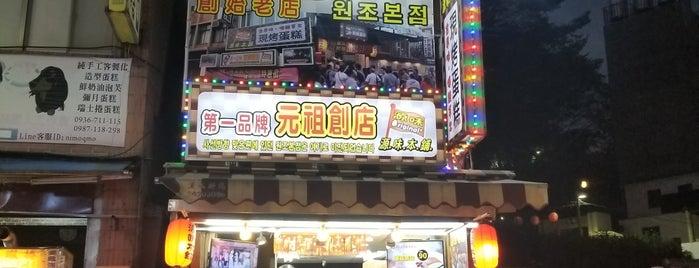 源味本鋪 is one of where to go in Taipei.