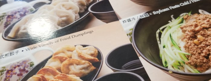Northern Dumpling Yuan is one of Hong Kong.
