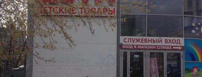 Магазин Дети is one of Posti salvati di Stanislav.