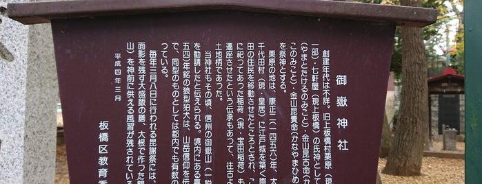 御嶽神社 is one of Tomatoさんのお気に入りスポット.