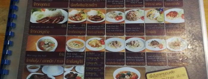 บ้านมอ BAKERY & COFFEE is one of KKU food.