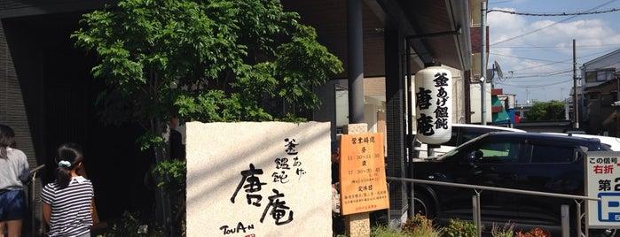 釜あげ饂飩 唐庵 is one of Asia.
