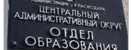 Администрация Центрального внутригородского округа Краснодара is one of Tempat yang Disukai Георгий.