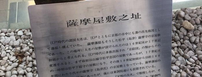 薩摩屋敷址 is one of 西郷どんゆかりのスポット.