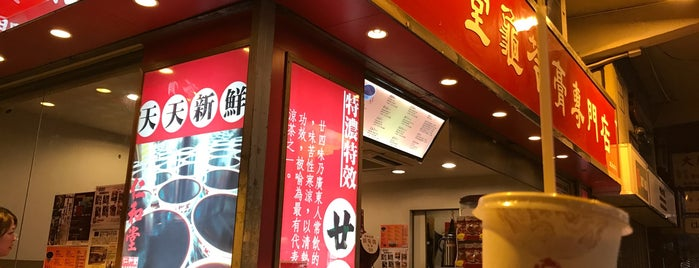 Yan Wo Tong Herbal Tea Shop is one of Favorite Local Eats.