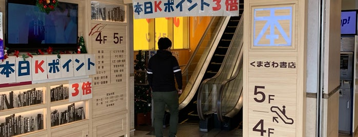 くまざわ書店 is one of TENRO-IN BOOK STORES.