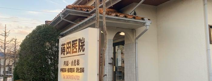 蒔田医院 is one of 自分が作成したVENUE.