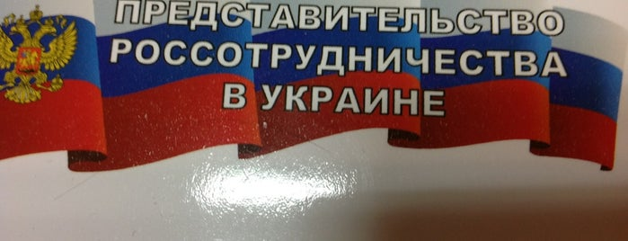 Российский центр науки и культуры is one of สถานที่ที่ Greta ถูกใจ.