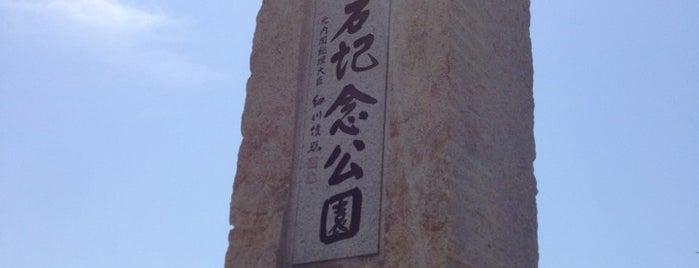道の駅 大阪城残石記念公園 is one of 小豆島の旅.