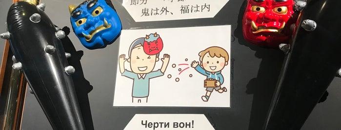 БЦ «Японский дом» is one of Courses.