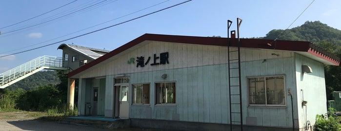 Takinoue Station (K18) is one of JR 홋카이도역 (JR 北海道地方の駅).