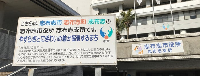 志布志市役所本庁・志布志支所 is one of Tempat yang Disimpan ぜろ.