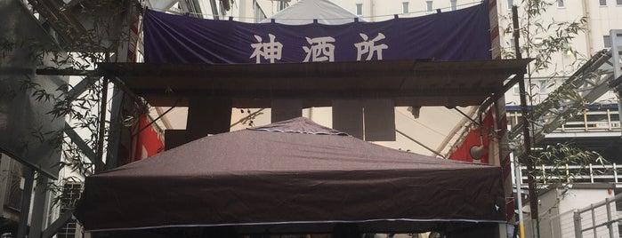 道玄坂町会御酒所 is one of 神輿で訪れた場所-1.