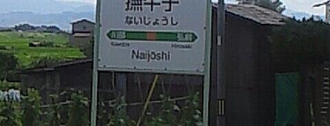 撫牛子駅 is one of JR 키타토호쿠지방역 (JR 北東北地方の駅).