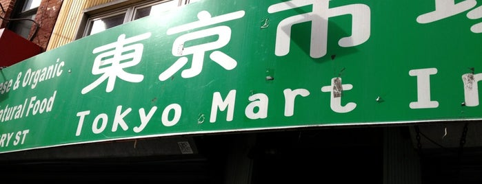 Tokyo Mart is one of Japan In New York.