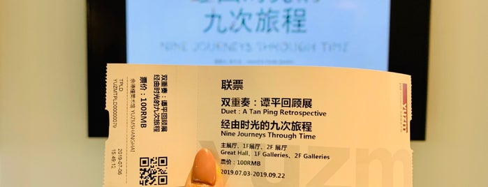 YUZ Museum is one of Shanghai.