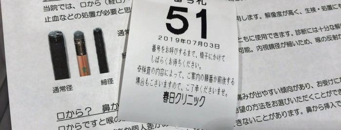春日クリニック is one of Lieux qui ont plu à Masahiro.