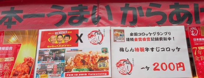 京都からあげ 梅しん 京都本店 is one of 京都でおいしかった店.