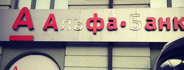 Альфа-Банк is one of Банкоматы Альфа-Банк + (АТМоСфера).