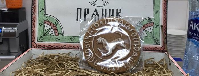 Столовая Расстегай is one of Псковский Общепит.
