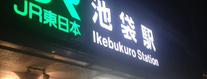 JR Ikebukuro Station is one of Lieux qui ont plu à Masahiro.