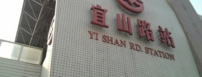 Yishan Road Metro Station is one of Metro Shanghai.