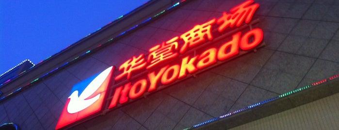 华堂商场 Ito Yokado is one of Kaise 님이 저장한 장소.
