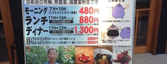 Miyakoyasai Kamo is one of Japan - Kioto.