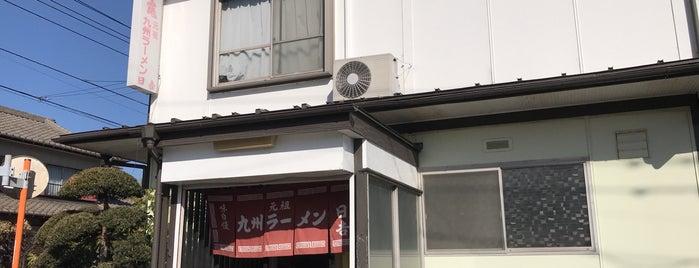九州ラーメン 日吉 大和田店 is one of Yuji 님이 좋아한 장소.